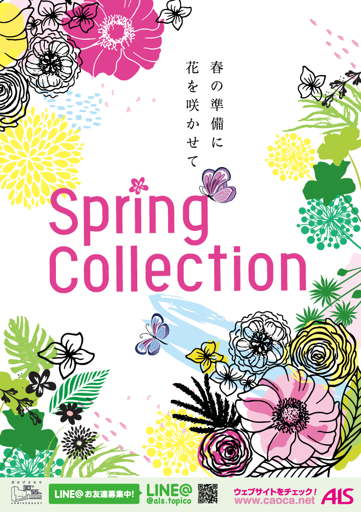 2/15〜「Spring Collection」開催!